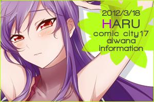 HARU COMIC CITY 17