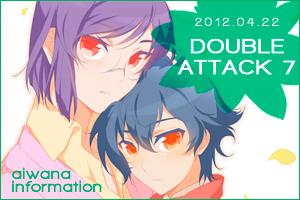 DOUBLE ATTACK 7インフォメーション